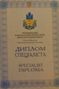 Диплом о высшем образовании