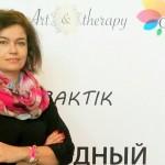 Конференция по Арт терапии, Киев