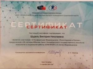 Конференция и мастерклассы по психотерапии, Санкт-Петербург