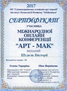 Международная конференция по АРТ терапии