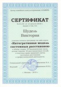 """Обучение в Центре """"Ольвия"""", Москва, 2018г."""