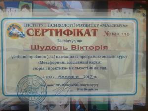"""Сертифкат о прохожении обучения на курсе """"Метафорические карты:теория и практика"""""""